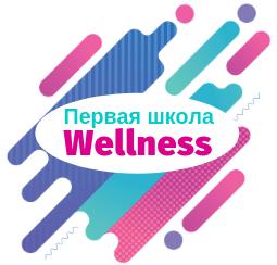 Первая школа Wellness